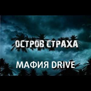 Игра-квест Остров Cтраха в Москве